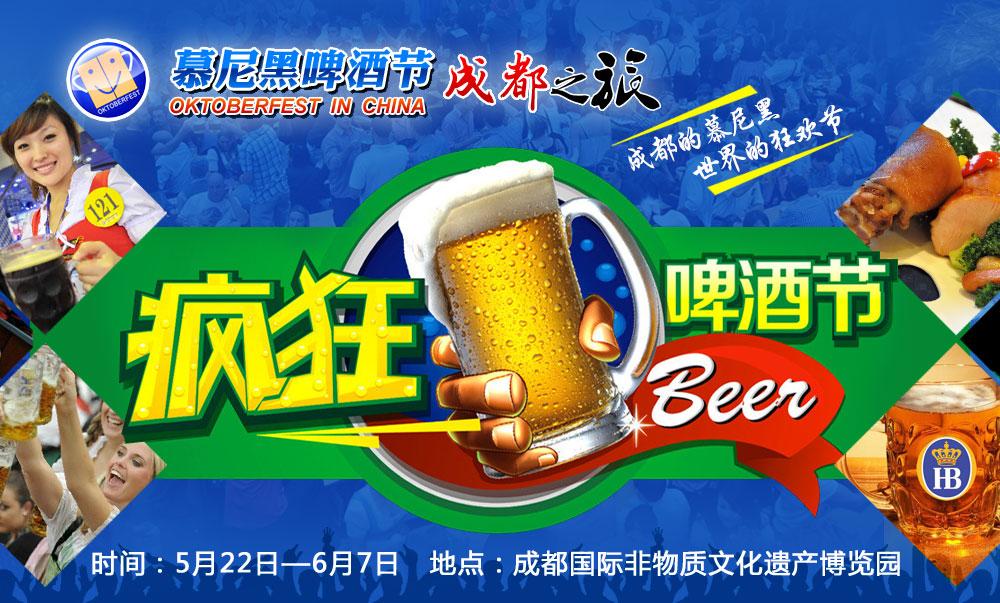 近日传来消息,迄今为止已有200多年的慕尼黑啤酒节将2014年期永久落户成都,本次啤酒节供应啤酒为德国最著名、历史最悠久的HB皇家啤酒。这对中国的啤酒行业来说是一种荣耀,对广大市民来说也是一种福利,品味最醇正的德国啤酒,品尝原汁原味的德国餐食。消息称,5月22日至6月7日,为期14天的首届慕尼黑啤酒节成都之旅将在成都国际非物质文化遗产博览园举行。